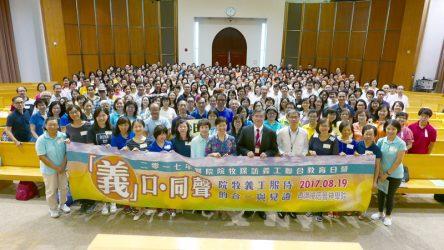 醫院院牧探訪義工聯合教育日營