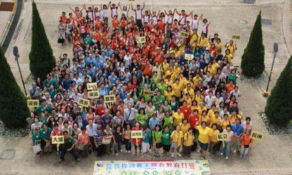 首屆探訪義工聯合教育日營