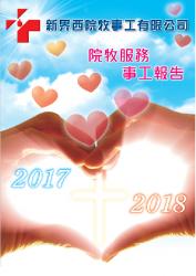 2017-2018年報