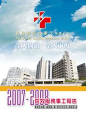 2007-2008年報