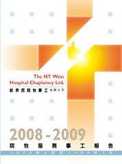2008-2009年報