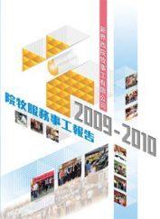 2009-2010年報
