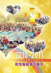2010-2011年報