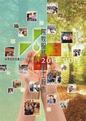 2011-2012年報