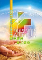 2012-2013年報
