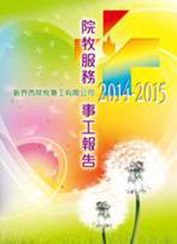 2014-2015年報