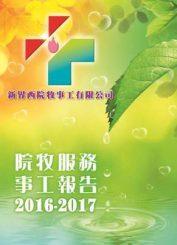 2016-2017年報